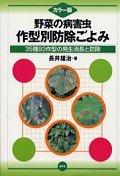 野菜の病害蟲.作型別防除ごよみ カラ―版 35種93作型の發生消長と防除