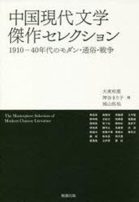 中國現代文學傑作セレクション 1910-40年代のモダン.通俗.戰爭