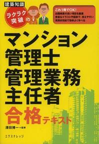 ラクラク突破のマンション管理士管理業務主任者合格テキスト [2013]最新版