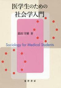 醫學生のための社會學入門