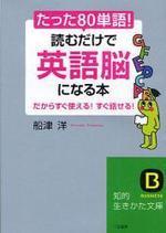 たった「80單語」!讀むだけで「英語腦」になる本