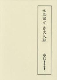 世俗諺文 影印