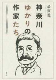 神奈川ゆかりの作家たち