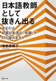 日本語敎師として拔きん出る あなたは初級日本語の「常識」が打ち破れますか