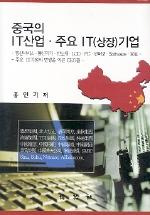 중국의 IT산업 주요 IT(상장)기업