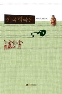 한국희곡론(워크북포함)