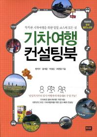 기차여행 컨설팅북