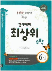 초등 수학 6-1(경시대비)(2017)