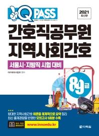 원큐패스 지역사회간호(간호직공무원 8급, 9급)(2021)