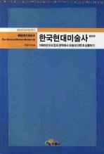 한국현대미술사