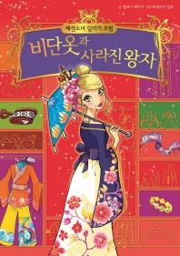 패션소녀 릴리의 모험. 5: 비단옷과 사라진 왕자
