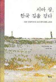 시마 상 한국 길을 걷다
