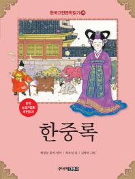 한국 고전문학 읽기. 25: 한중록