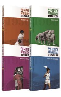 한국현대 생활문화사 1950-1980년대 세트