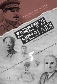 한국전쟁과 냉전의 시대
