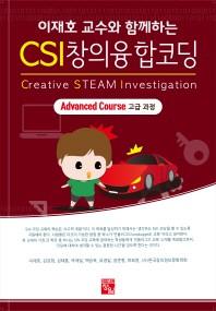 이재호 교수와 함께하는 CSI 창의융합코딩(고급과정)