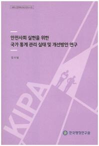 안전사회 실현을 위한 국가 통계 관리 실태 및 개선방안 연구