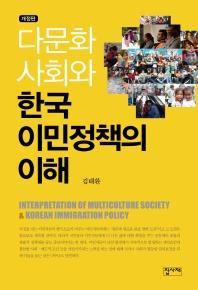 다문화 사회와 한국 이민정책의 이해