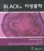미생물학(제7판)