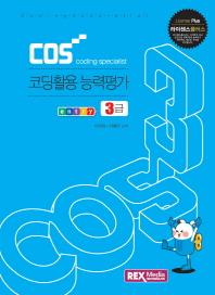 라이센스플러스 COS 코딩활용 능력평가 3급: 엔트리