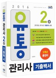 유통관리사 2급 기출백서 5개년 총정리(2016)