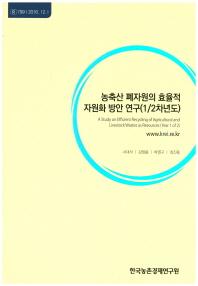 농축산 폐자원의 효율적 자원화 방안 연구(1/2차년도)