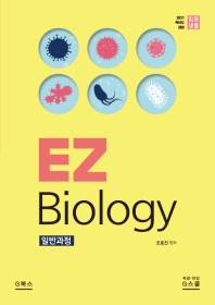 임용생물 EZ Biology: 일반과정(2021)