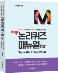 간추린 논리퀴즈 매뉴얼 for 7급 국가직/민경채 PSAT