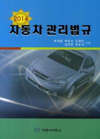 자동차 관리법규(2014)