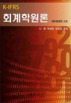 회계학원론(K IFRS)