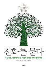 진화를 묻다(The Tangled Tree)