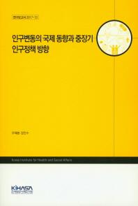 인구변동의 국제 동향과 중장기 인구정책방향