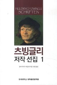 츠빙글리 저작 선집. 1