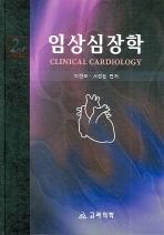 임상심장학(제2판)
