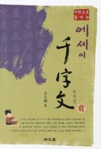 자원으로 풀어쓴 에세이 천자문(전)