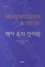 역사 속의 성리학