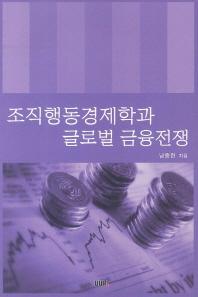 조직행동경제학과 글로벌 금융전쟁
