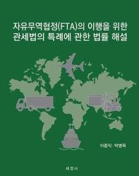 자유무역협정(FTA)의 이행을 위한 관세법의 특례에 관한 법률 해설