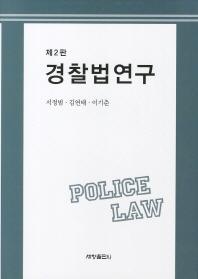 경찰법연구