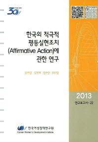 한국의 적극적 평등실현조치에 관한 연구