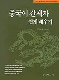 중국어간체자 쉽게 배우기