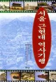 서울 근현대 역사기행