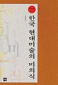 한국 현대미술의 미의식(재원 미술 평론 2)