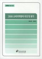 2010 소비자역량의 측정 및 평가