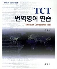TCT 번역영어연습