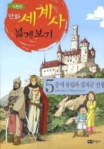 만화 세계사 넓게 보기. 5: 중세 유럽과 십자군 전쟁