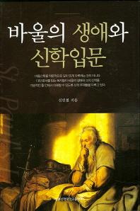 바울의 생애와 신학입문