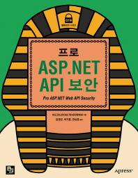프로 ASP. NET API 보안