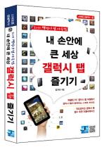 내 손안에 큰 세상 갤럭시 탭 즐기기(2011)