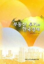 부동산 투기와 한국경제